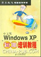 中文版Windows XP短期培训教程[按需印刷]