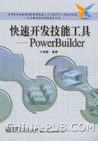 快速开发技能工具--PowerBuilder[按需印刷]