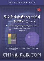 数字集成电路分析与设计--深亚微米工艺(第三版)