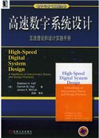 高速数字系统设计:互连理论和设计实践手册[按需印刷]