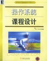 (特价书)操作系统课程设计