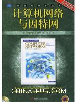 (特价书)计算机网络与因特网(原书第4版)