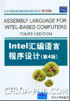 Intel汇编语言程序设计(第4版)(英文影印版)