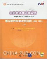 信息学奥林匹克竞赛--国际国内分类试题精解(2003-2004)上册