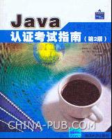 Java认证考试指南:(第2版)