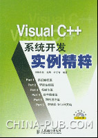 Visual C++系统开发实例精粹[按需印刷]