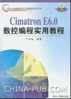 Cimatron E6.0数控编程实用教程