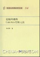 边值问题的Galerkin有限元法