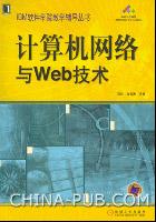 (特价书)计算机网络与Web技术