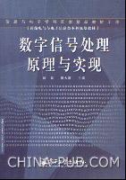 数字学信号处理原理与实现[按需印刷]
