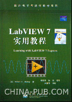 LabVIEW 7实用教程