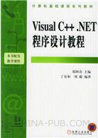 (特价书)Visual C++.NET程序设计教程