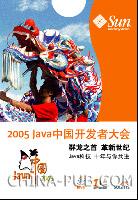 2005 Java开发者大会门票(购物满50元仅加80元即送)