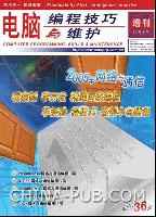 电脑编程技巧与维护:2005年《网络与通信》增刊