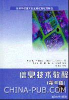 信息技术教程(第6版)