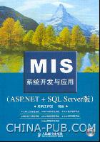 MIS系统开发与应用(ASP.NET+SQL Server版)[按需印刷]