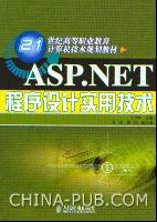 ASP.NET程序设计实用技术[按需印刷]