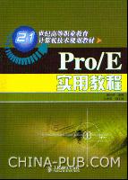 Pro/E实用教程