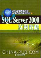 SQL Server 2000实用教程