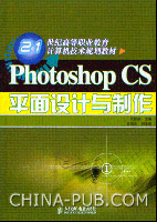 (www.wusong999.com)Photoshop CS平面设计与制作