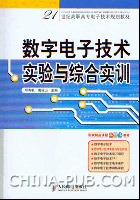 数字电子技术实验与综合实训