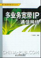 多业务宽带IP通信网络[按需印刷]
