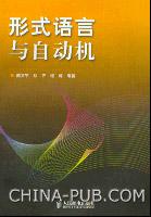 形式语言与自动机[按需印刷]
