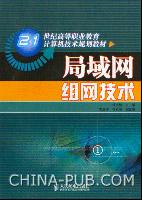 局域网组网技术[按需印刷]