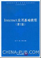 Internet应用基础教程(第2版)