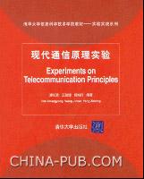 现代通信原理实验