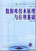 数据库技术原理与应用基础
