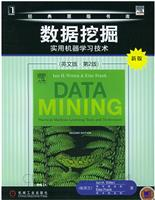 数据挖掘--实用机器学习技术(英文影印版)(第2版)