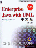 Enterprise Java with UML 中文版(第2版)