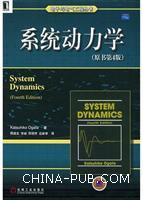 (特价书)系统动力学(原书第4版)