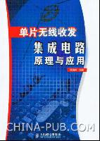 单片无线收发集成电路原理与应用[按需印刷]