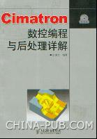 Cimatron数控编程与后处理详解[按需印刷]