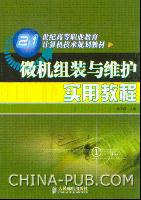 (特价书)微机组装与维护实用教程
