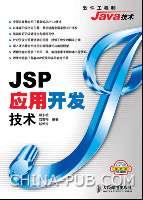 JSP应用开发技术[按需印刷]