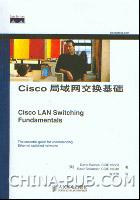 Cisco局域网交换基础