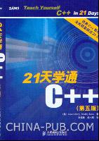 21天学通C++(第五版)