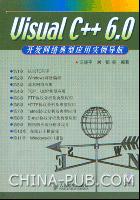 Visual C++ 6.0开发网络典型应用实例导航[按需印刷]