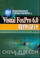 Visual FoxPro 6.0程序设计