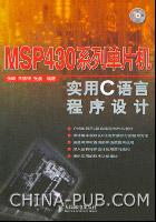 MSP430系列单片机实用C语言程序设计[按需印刷]