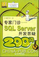 专家门诊--SQL Server开发答疑200问[按需印刷]