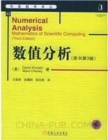 数值分析(原书第3版)[图书]