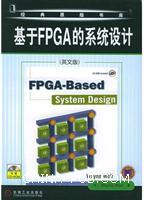 (特价书)基于FPGA的系统设计(英文影印版)