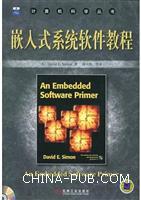(特价书)嵌入式系统软件教程
