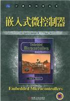 嵌入式微控制器