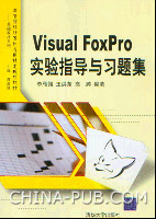 Visual FoxPro实验指导与习题集