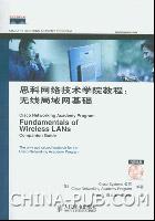 思科网络技术学院教程:无线局域网基础[按需印刷]